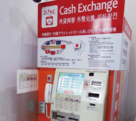 沖繩自由行OUTLET必買ASHIBINAA的外幣兌換機