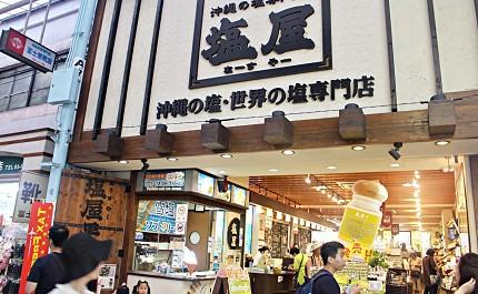 日本沖繩那霸自由行必訪景點第一牧志公設市場平和通商店街