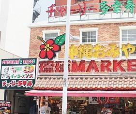 日本沖繩那霸自由行必訪景點行程國際通必吃美食平價B級小吃高CP值清單多幸寿