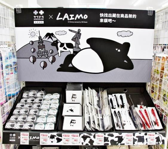 「札幌藥妝 沖繩國際通店」買得到LAIMO來貘週邊商品