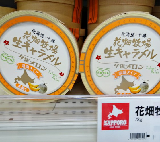 「札幌藥妝 沖繩國際通店」買得到北海道超人氣伴手禮「花畑牧場牛奶糖」