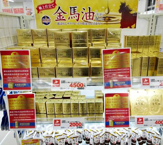 「札幌藥妝 沖繩國際通店」的北海道金馬油