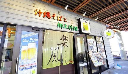 沖繩自由行必買唯一OUTLET「ASHIBINAA」裡的沖繩鄉土料理樂風