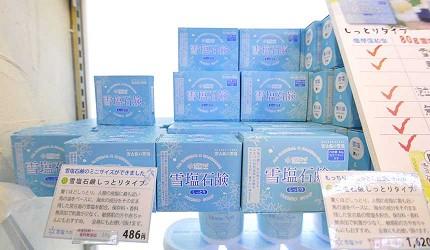 沖繩伴手禮名產推薦!「塩屋」人氣商品「雪鹽肥皂」(雪塩石鹸)