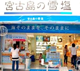 日本沖繩宮古島の雪塩 国際通り店