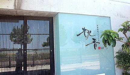 """""""沖繩自由行日式料理美食餐廳桃香恩納村職人海鮮在地食材阿古豬A5等級黑毛和牛手作涮涮鍋壽喜燒生牡蠣海島婚禮婚宴套餐おめで鯛"""""""