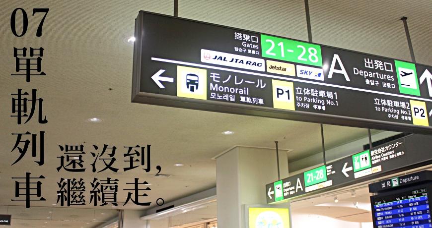 日本全國自由行沖繩那霸機場旅遊交通方便LCC航廈香草航空樂桃航空攻略入境出境流程