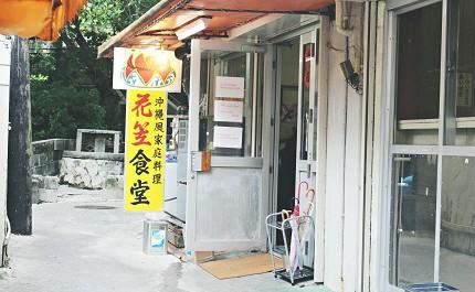 日本沖繩那霸自由行必訪景點第一牧志公設市場平和通商店街花笠食堂