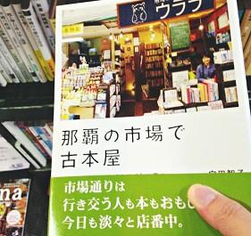 日本沖繩那霸自由行必訪景點第一牧志公設市場全日本最小的書店古本屋烏拉拉