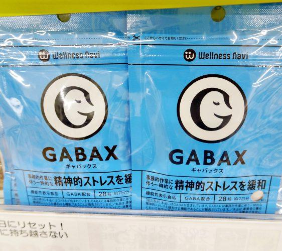 「札幌藥妝 沖繩國際通店」買得到自家研發的保健食品「GABAX」