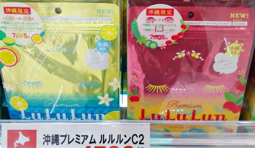 「札幌藥妝 沖繩國際通店」限定商品