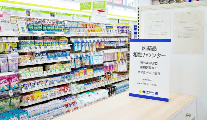 「札幌藥妝 沖繩國際通店」的醫藥品諮詢櫃檯