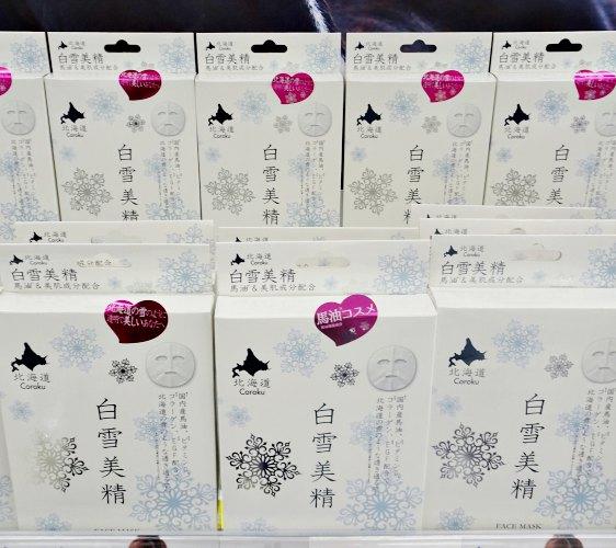 「札幌藥妝 沖繩國際通店」的北海道藥妝白雪美精