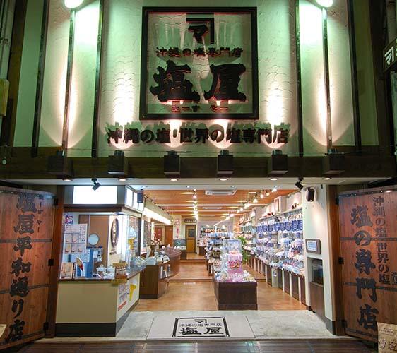 日本冲绳伴手礼特产推荐店家「盐屋」的平和通店