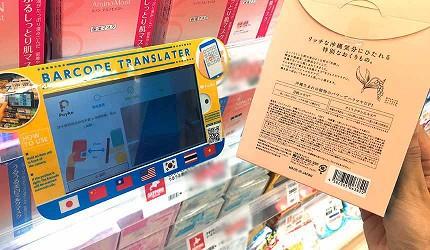 沖繩自由行必買唯一OUTLET「ASHIBINAA」裡的「SAPPORO DRUG STORE 札幌藥妝」的條碼翻譯機