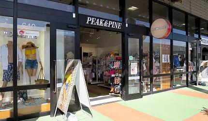 沖繩自由行必買唯一OUTLET「ASHIBINAA」裡的泳裝店家「PEAK&PINE」