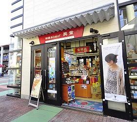 沖繩自由行必買唯一OUTLET「ASHIBINAA」裡的伴手禮專賣店「美童」店門口
