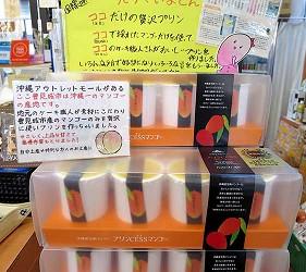 沖繩自由行必買唯一OUTLET「ASHIBINAA」裡的伴手禮專賣店「美童」的商品