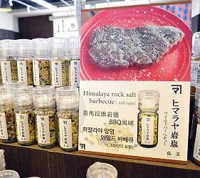 沖繩伴手禮名產推薦!「鹽屋」的喜馬拉雅岩鹽BBQ風味
