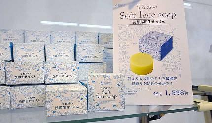 冲绳伴手礼名产推荐!「盐屋」人气商品「生肥皂」(生せっけん)