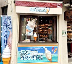 日本冲绳伴手礼特产推荐店家「盐屋」的松尾店
