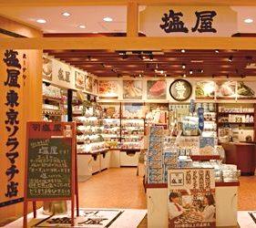 日本冲绳伴手礼特产推荐店家「盐屋」的TOKYO Soramachi店