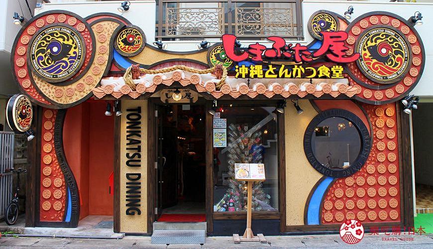 冲绳那霸阿古猪涮涮锅与猪排专门店推荐「冲绳猪排食堂岛豚屋」的店家外观