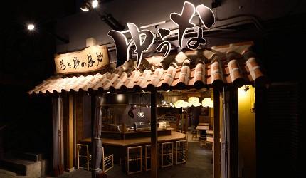冲绳那霸阿古猪涮涮锅与猪排专门店推荐「冲绳猪排食堂岛豚屋」的系列店「鶏と豚の縁処 ゆうな」