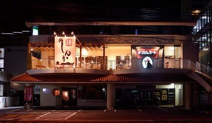 冲绳那霸阿古猪涮涮锅与猪排专门店推荐「冲绳猪排食堂岛豚屋」的系列店「ヤンバルミート・しんか」