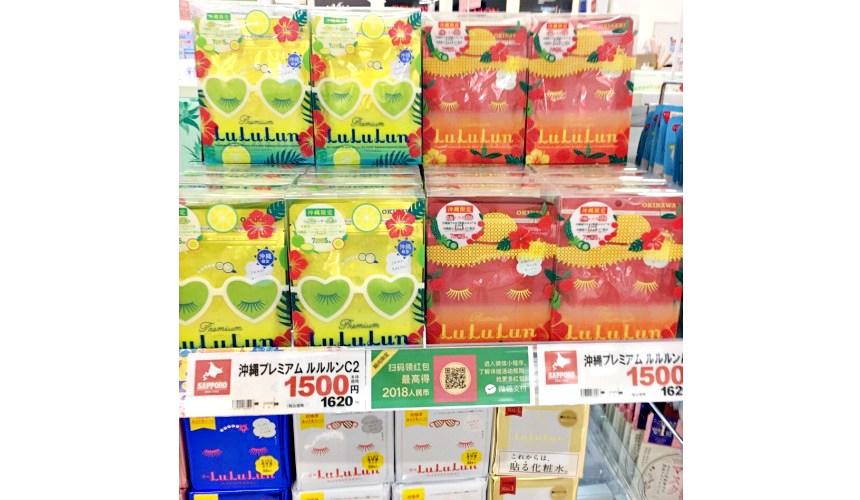 「札幌藥妝 沖繩國際通店」沖繩限定商品