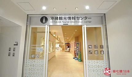沖繩那霸有許多國際知名或本地有名氣的品牌進駐的新開購物中心「那霸OPA」附近設有沖繩觀光情報中心。