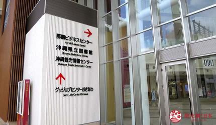 沖繩那霸有許多國際知名或本地有名氣的品牌進駐的新開購物中心「那霸OPA」附近設有沖繩觀光情報中心,同座樓上則為沖繩縣立圖書館。