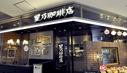 沖繩那霸有許多國際知名或本地有名氣的品牌進駐的新開購物中心「那霸OPA」內的人氣連鎖咖啡店「星乃咖啡店」。
