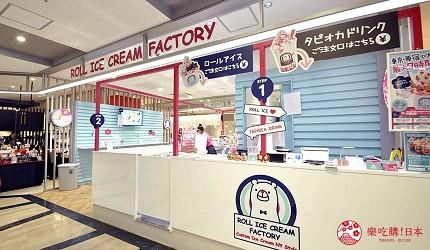 沖繩那霸有許多國際知名或本地有名氣的品牌進駐的新開購物中心「那霸OPA」內的知名排隊冰片冰淇淋店「ROLL ICE CREAM FACTORY」。