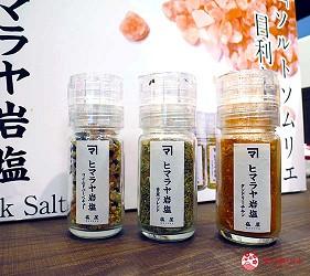 冲绳伴手礼特产推荐店家「盐屋 那霸机场店」贩售的雪盐有「喜马拉雅岩盐BBQ风味」、「喜马拉雅岩盐香草风味」、「喜马拉雅岩盐印度香料风味」