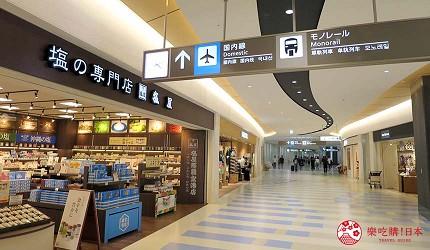 冲绳伴手礼特产推荐店家「盐屋 那霸机场店」飞抵机场后的交通方式步骤二