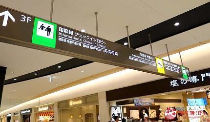 冲绳伴手礼特产推荐店家「盐屋 那霸机场店」离开冲绳时前往店家的交通方式