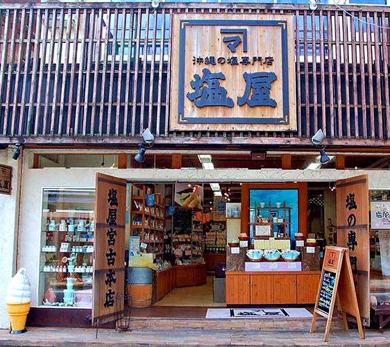 日本冲绳伴手礼特产推荐店家「盐屋」的宫古店