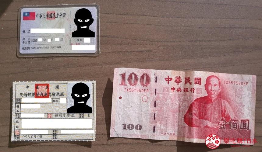 冲绳自驾游租车需准备的新台币100元、身分证、小客车驾照