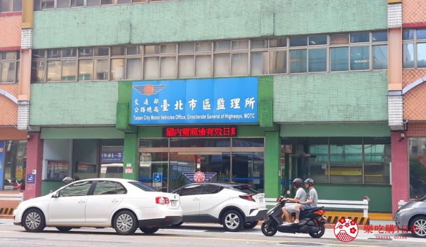 冲绳自驾游租车换国际驾照的台湾台北监理处