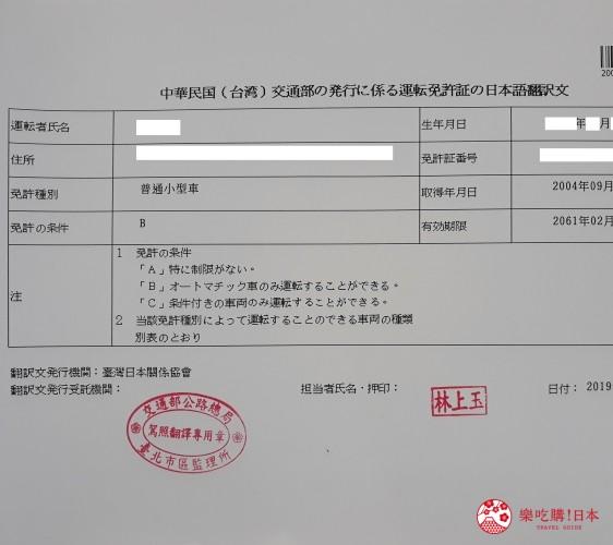 冲绳自驾游租车换国际驾照的台湾台北监理处办好国际驾照译本