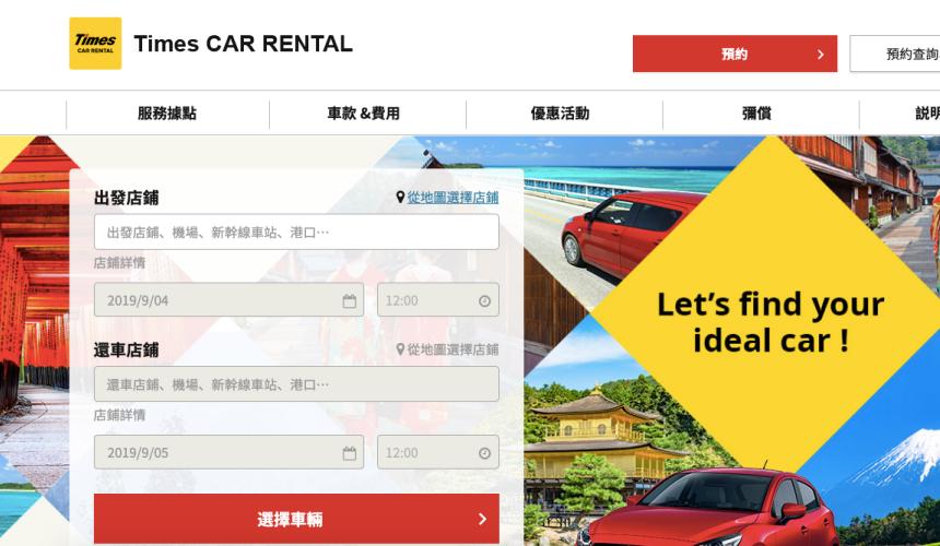 冲绳自驾游租车时「Times CAR RENTAL」的官网