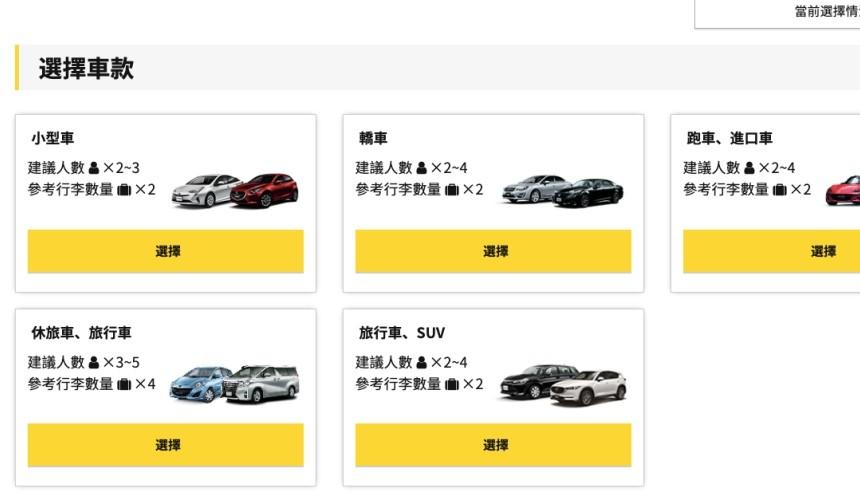 冲绳自驾游租车时「Times CAR RENTAL」的官网选择车款与导航种类