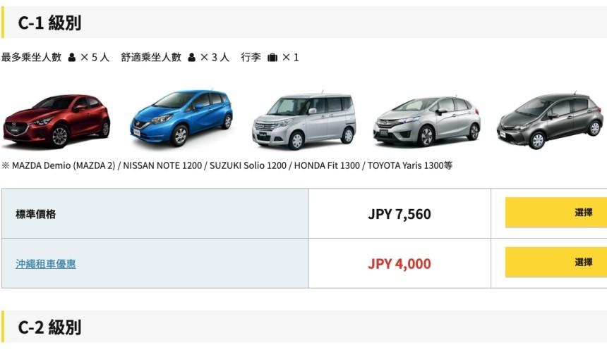 冲绳自驾游租车时「Times CAR RENTAL」的官网依照价钱选择方案