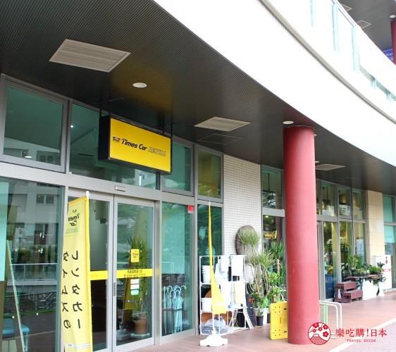 冲绳自驾游租车旭桥站旁的「Times  CAR RENTAL」