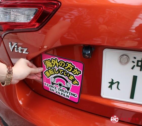 冲绳自驾游租车在旭桥站旁的「Times  CAR RENTAL」取车后在车上贴上「外国人驾驶」识别贴纸