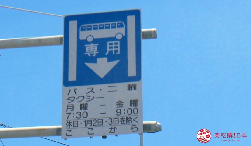 冲绳自驾游租车攻略介绍高速公路上的巴士专用道车牌