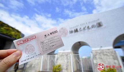 沖繩旅遊親子必去動物園「沖繩兒童王國」的入場券