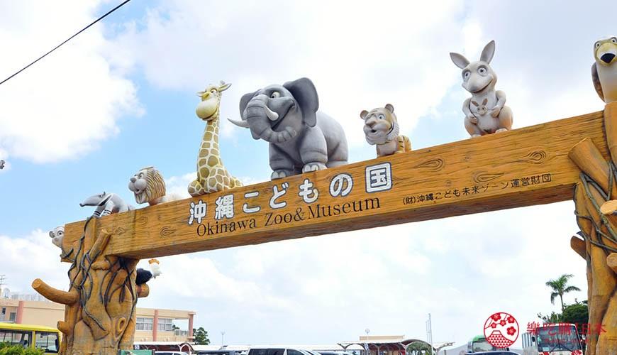沖繩旅遊親子必去動物園「沖繩兒童王國」的入口招牌