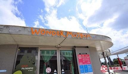 沖繩旅遊親子必去動物園「沖繩兒童王國」的 WONDER MUSEUM 神奇博物館